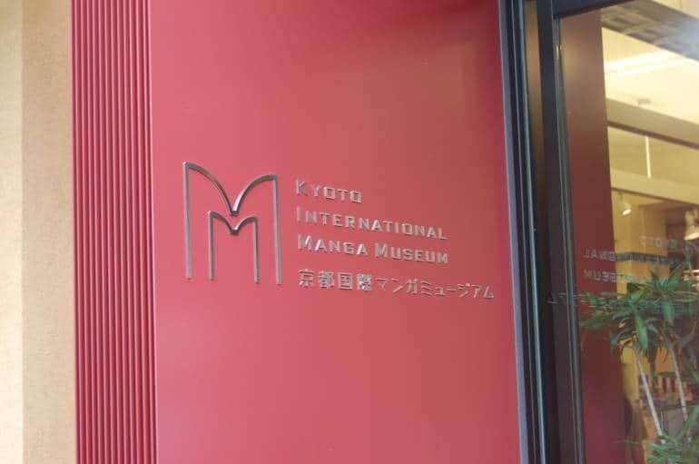 kyoto internationa manga museum