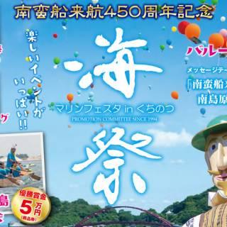 Marine Festa in Kuchinotsu