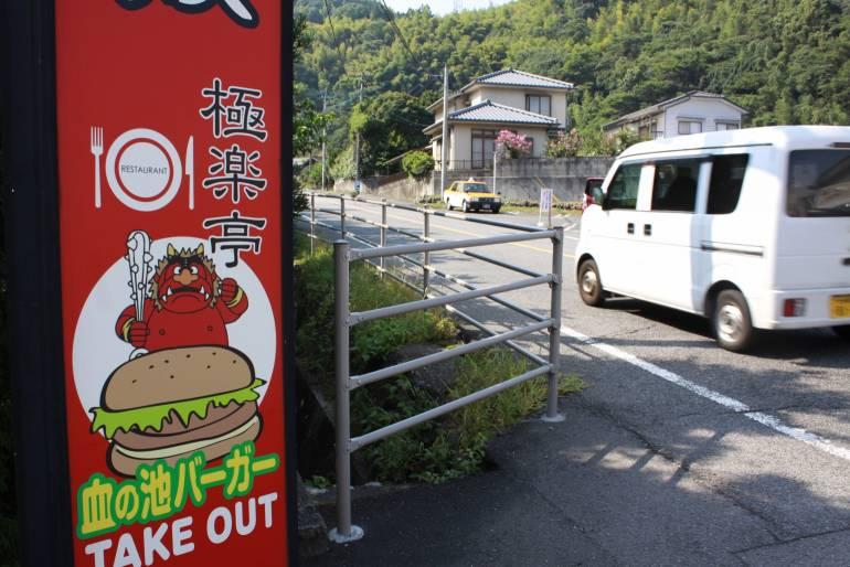 chinoike-burger