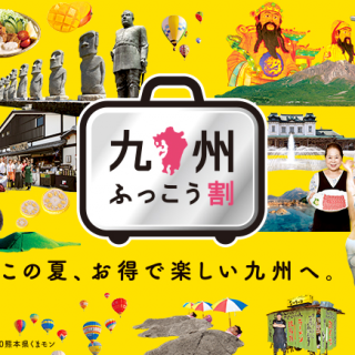 Kyushu Extends Recovery Campaign Travel Discounts Until End of 2016