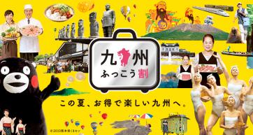 From the fukkouwari.jp website
