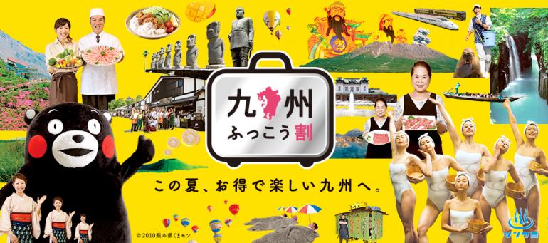 kyushu travel discounts