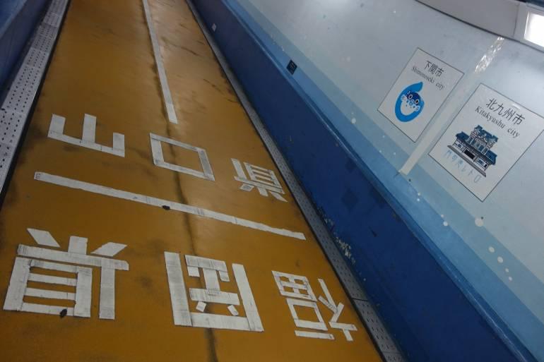 Kyushu Tunnel