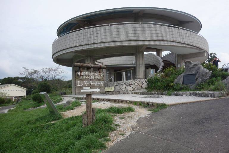 Akiyoshido observatory