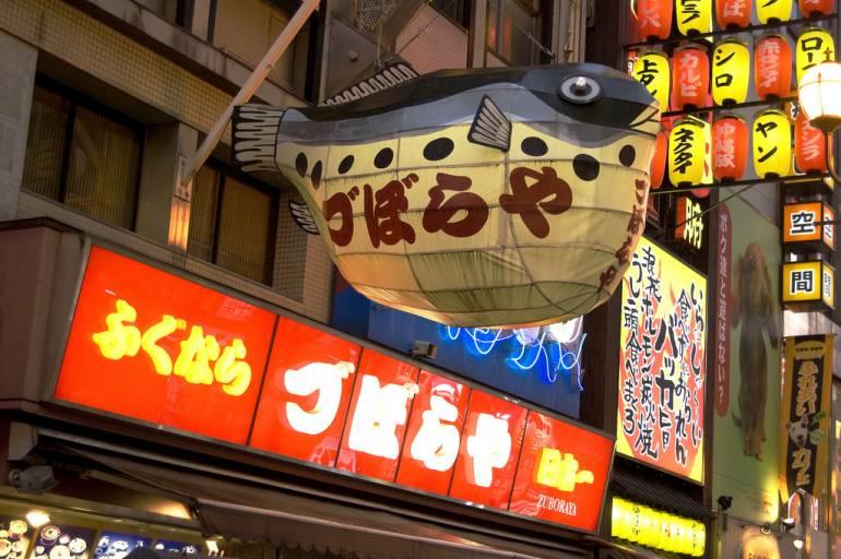 Zuborya Fugu Dotonbori