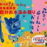 Dojima YakushidoSetsubun Omizukumi Festival