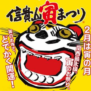 Shigisan Tiger Festival