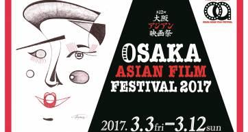 osaka asian film festival oaff