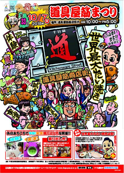 doguyasuji matsuri Kitchenware Street