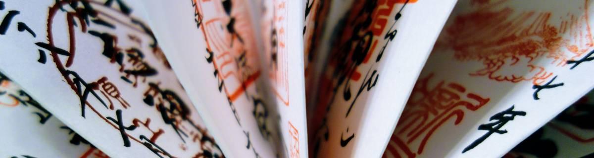 Japanese Stamp Books: The Alternative Traveler's Souvenir