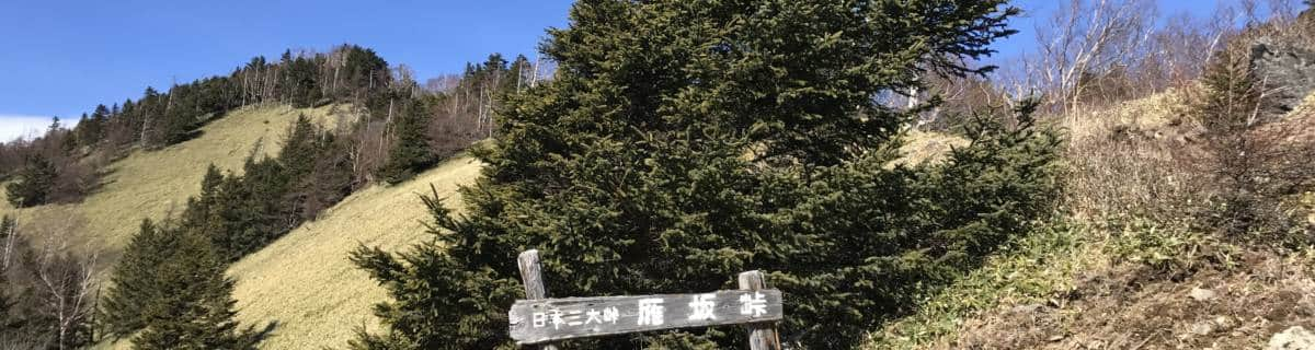 Mount Karisaka