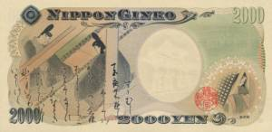 2000 yen note Japanese money