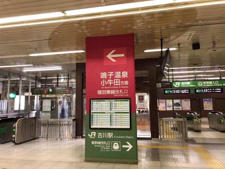 furukawa station