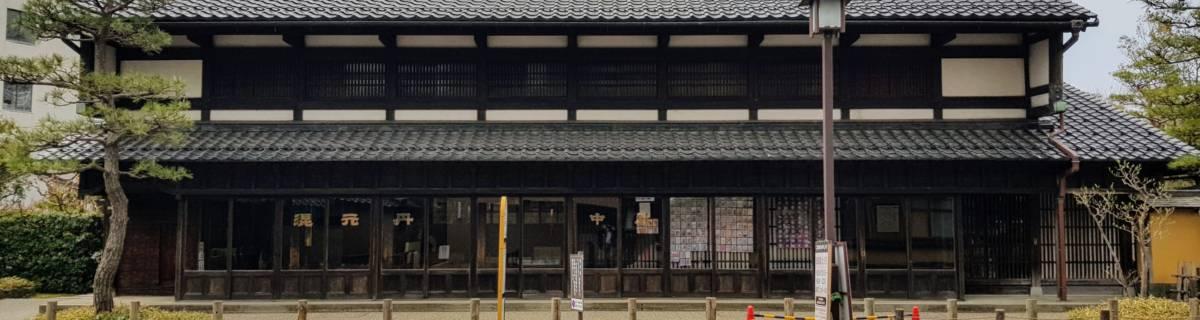 Kanazawa Shinise Memorial Hall