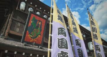 Nikko Edo-mura WonderlandNikko Edo-mura Wonderland