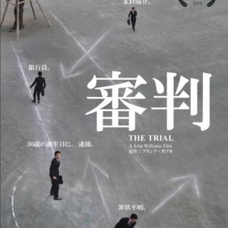 The Trial: Film Screening