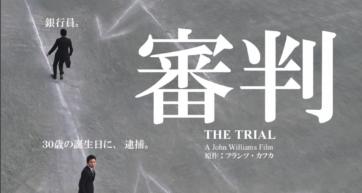The Trial / Shinpan Film