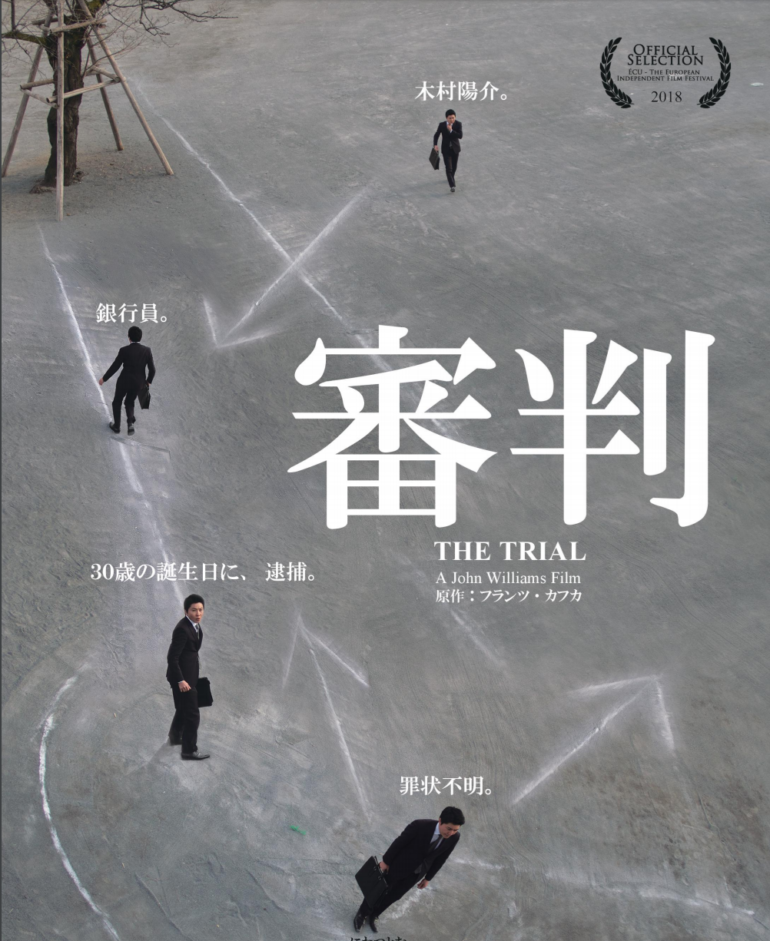 The Trial / Shinpan Film