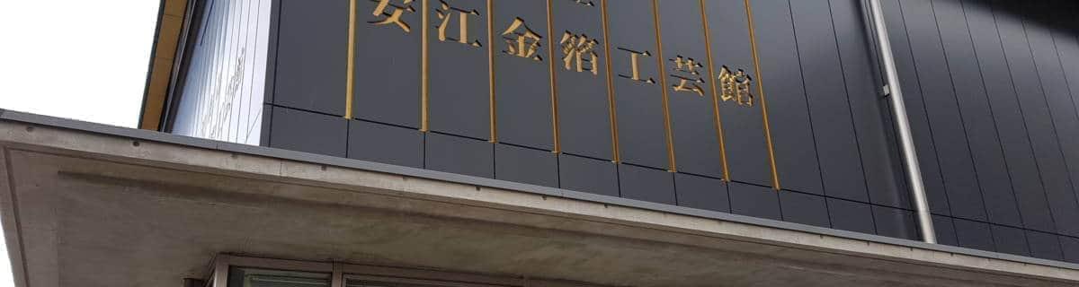 Kanazawa Yasue Gold Leaf Museum