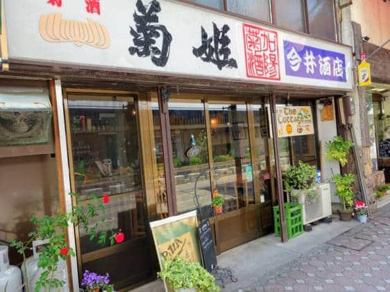 Cottage Kanazawa Outside