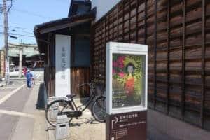 Izumi Kyoka Kinenkan Outside Sign