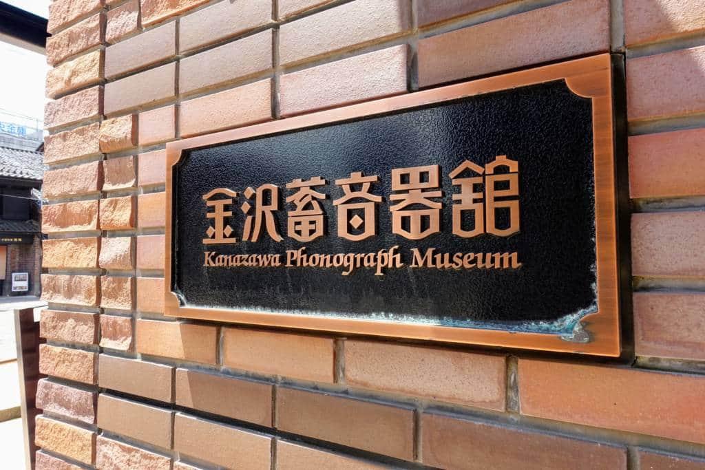 Kanazawa Phonograph Museum Sign
