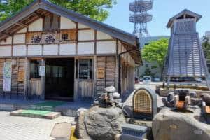 Wajima Foot Bath Outside