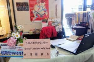 Wajima Train Station Desk