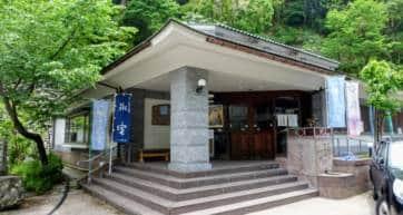 Yuwaku Onsen Shirasagi no yu