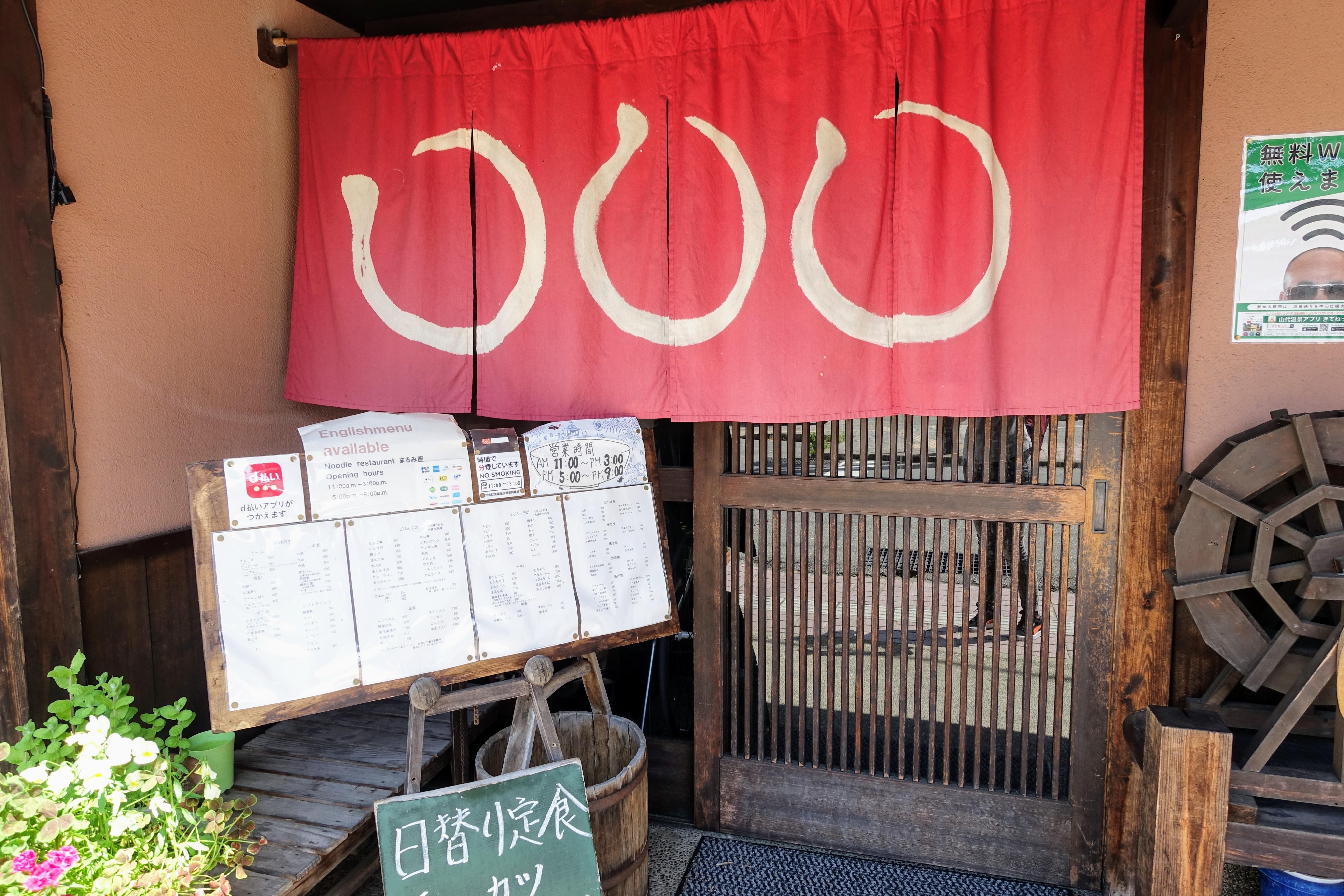 Marumisa Restaurant Yamashiro Onsen