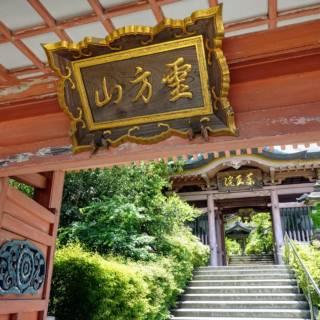 Yakuoin Onsenji Temple