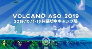 Volcano Aso - Zaiko Event Image
