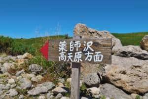 Sign for Takamagahara