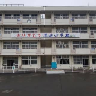Arahama Elementary School Tsunami Museum