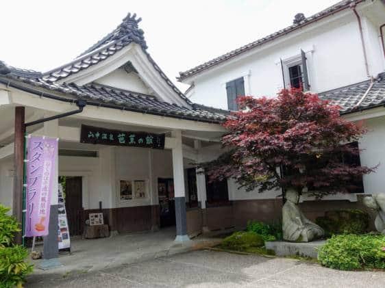 Basho no Yakata Museum, Yamanaka Onsen
