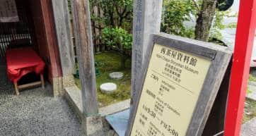 Kanazawa Nishi Chaya Shiryokan Museum