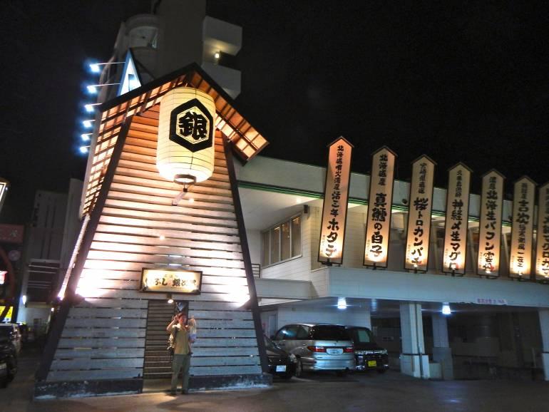 Entrance to Ibushi Ginjiro Oroku
