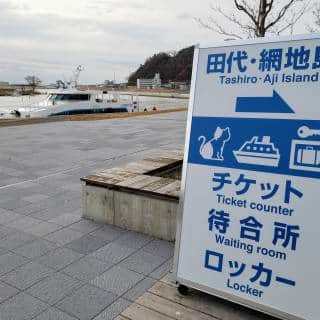 Ajishima Line Chuou Port