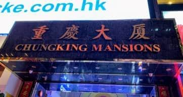 Chungking Mansions tst