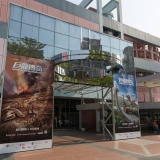Hong Kong Museum of Science