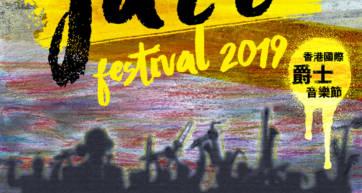 Hong Kong International Jazz Festival