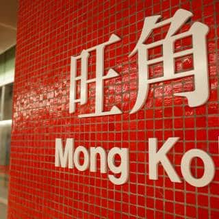 How to Get from Hong Kong Airport to Mong Kok