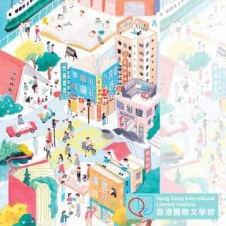 21st Hong Kong International Literary Festival 'Rebound'